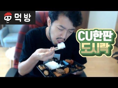 CU 한판 도시락 【다이어트 먹방】