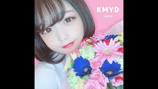 KMYD - 小山ひな SELF COVER