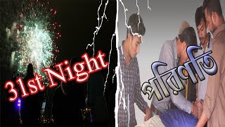 Thirty First Night (পরিণতি) New Bangla Short Film 2018 l 31st Night l Social Awareness l Prank Space