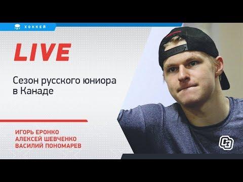 Отъезд в Канаду / Драфт НХЛ / Насколько крут Лафренье / Live Еронко, Шевченко и Пономарева