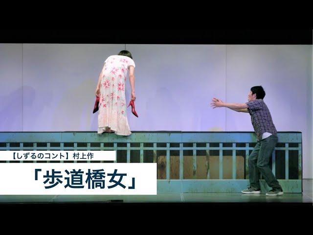 【しずるのコント】 村上作 「歩道橋女」 (無観客公演)