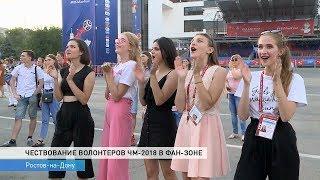 ЧЕСТВОВАНИЕ ВОЛОНТЕРОВ ЧМ-2018 В ФАН-ЗОНЕ