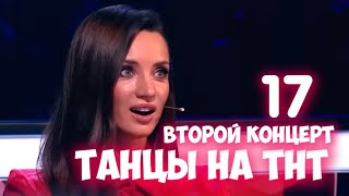 Танцы на ТНТ 6 сезон 17 выпуск Второй концерт. Анонс