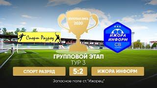 Золотая лига 2020   Спорт Разряд - Ижора Информ. 3 тур