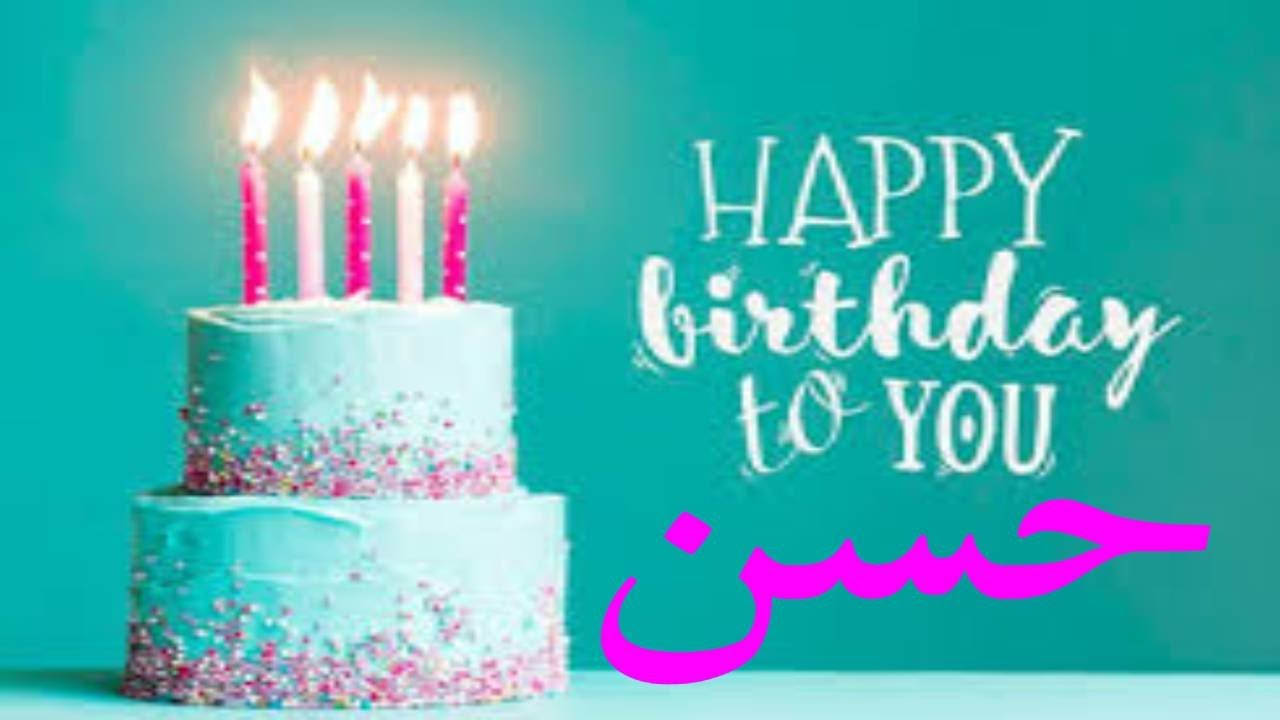 عيد ميلاد حسن عيد ميلاد سعيد حسن تهنئة Happy Birthday Hasan Youtube