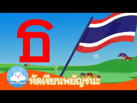 หัดเขียน ธ ธง