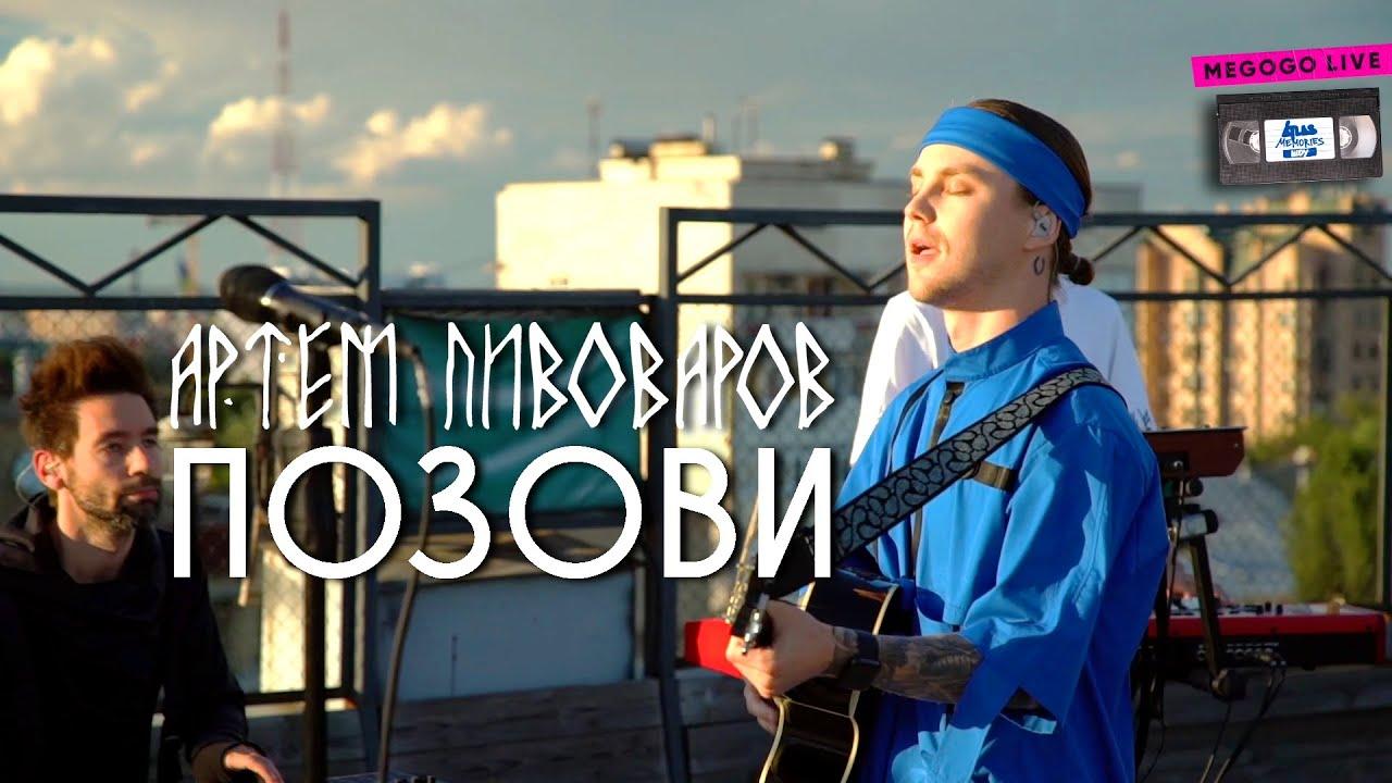 Артем Пивоваров - Позови (acoustic live @Atlas Weekend 2020)