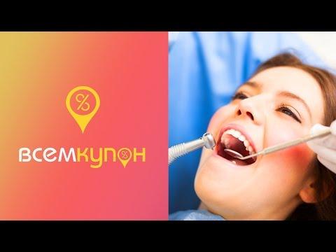 """Всем купон. Профессиональная чистка, пломбирование, лечение и протезирование зубов в """"Ланадент"""""""