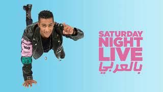 حصريا مهرجان حلم رخيص  محمد رمضان  و سعد حريقة في برنامج SNL بالعربي 2018
