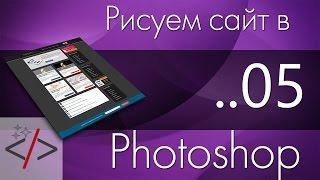 Рисуем сайт в Photoshop. Урок 5 - Фоны