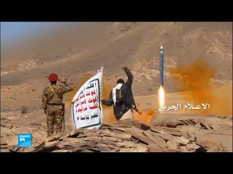 بريطانيا تتهم إيران بخرق حظر الأسلحة المفروض على اليمن  - نشر قبل 1 ساعة