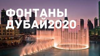 Фонтан Дубай|Развлечения 2020|Fountain Dubai (две композиции)- ночное световое шоу