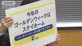 連休中の柔軟な働き方 政府が経済界トップに要請(20/04/25)