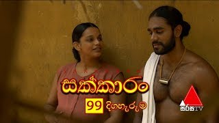 Sakkaran | සක්කාරං - Episode 99 | Sirasa TV Thumbnail