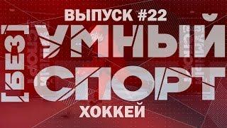 """""""[без]УМНЫЙ спорт"""". Выпуск 22. Хоккей"""