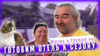 Жизнь в Греции Как мы Мурзика лечили Готовим отель к сезону 2021 Влог 9