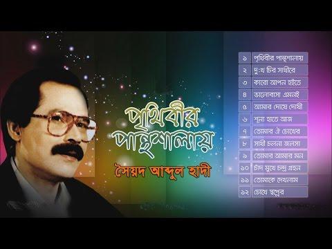 Ai Prithibir Panthoshalay Full Audio Album By Syed Abdul Hadi