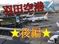 【羽田空港】後編   飛行機を運転したよ!