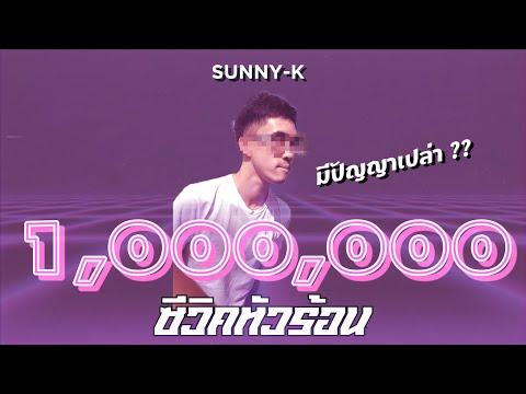 เพลง ซีวิคหัวร้อน (หนุ่มแว่นหัวร้อน) - SUNNY-K [Official Audio] (Prod. AudioVibe)