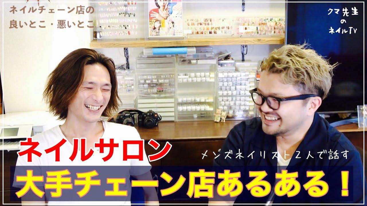 【ネイルサロン】大手チェーン店あるある✨働くメリット・デメリット くま先生のネイルTV #119