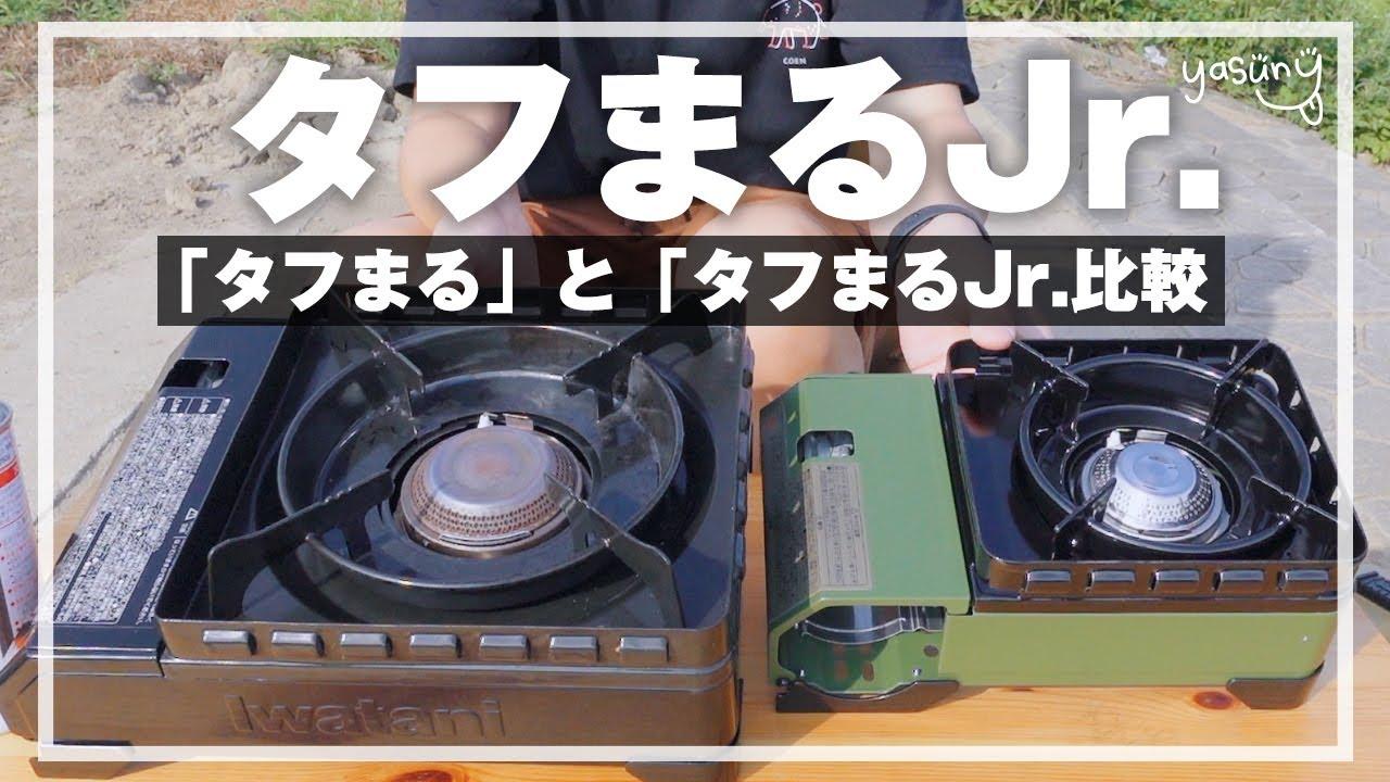 まる タフ jr フー カセット