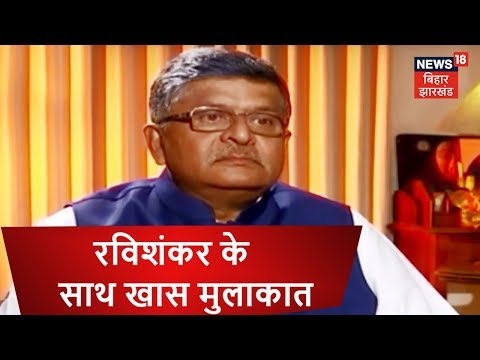 Exclusive Interview Of Ravi Shankar Prasad