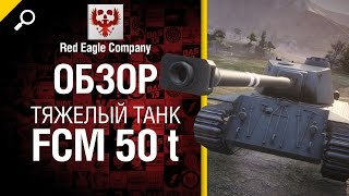 Тяжелый танк FCM 50 t - Обзор от Red Eagle Company [World of Tanks]