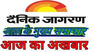 June 2020 दैनिक जागरण अखबार|दैनिक जागरण न्यूज़पेपर।दैनिक जागरण प्रमुख खबरें। today dainik jagran