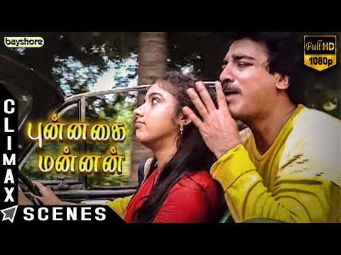 Punnagai Mannan - Climax Scene | K. Balachander | Kamal Haasan | Revathi | Ilaiyaraaja