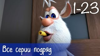 Буба - Все серии подряд (23 серии + бонус) - Мультфильм для детей