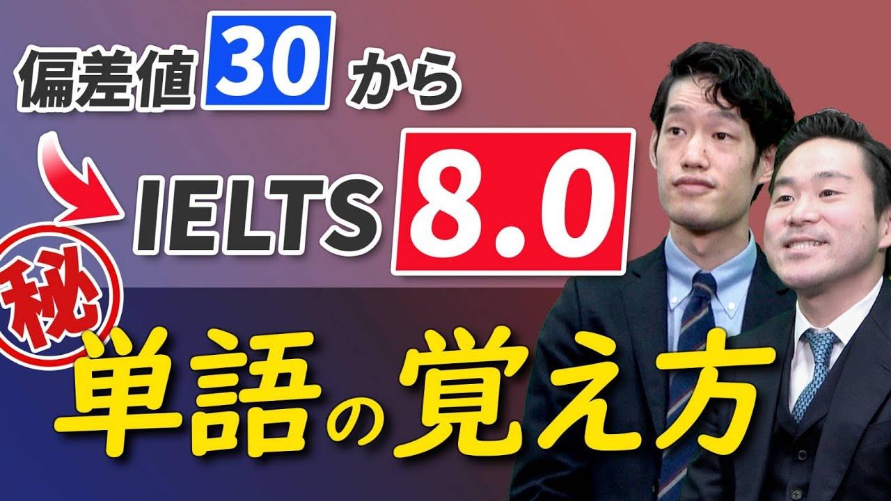 【英語苦手な方必見】高校の偏差値30台からIELTS8.0を叶えた英単語の覚え方!