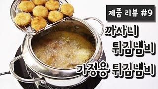 까사니 튀김냄비/최화정…