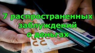 Что лишает нас финансовой удачи 7 распространенных заблуждений о деньгах.