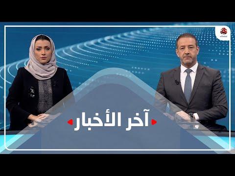 اخر الاخبار | 04 - 03 - 2021 | تقديم هشام جابر واماني علوان | يمن شباب