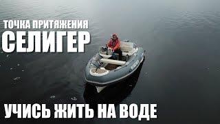 Селигер. Походы на лодке (яхте, катере) и обучение судовождению