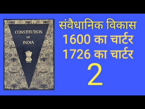 CHARTER OF 1600 AND 1726 (HISTORICAL BACKGROUND OF INDIAN CONSTITUTION)