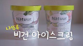 나뚜루 비건 아이스크림 리뷰 | 나뚜루 신제품  | 순…