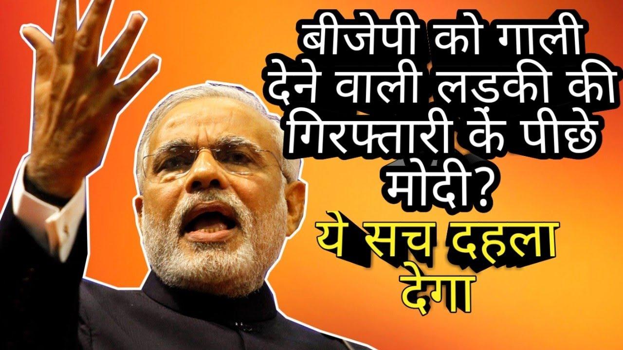 Was Modi behind the arrest of Girl shouting Anti BJP Slogans?- Aaj Ki TaZa  Khabar