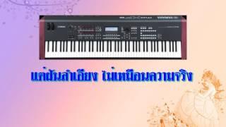 ฝันลำเอียง คาราโอเกะ ช. เปียโน cover โดย kroocharin