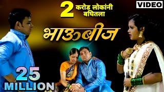 सोन्याचे दिसाला भेटाया भाऊ बहिणीला आला गं | BHAUBIJ SONG | GURU MADHAVI 8828488888 | RITIKA
