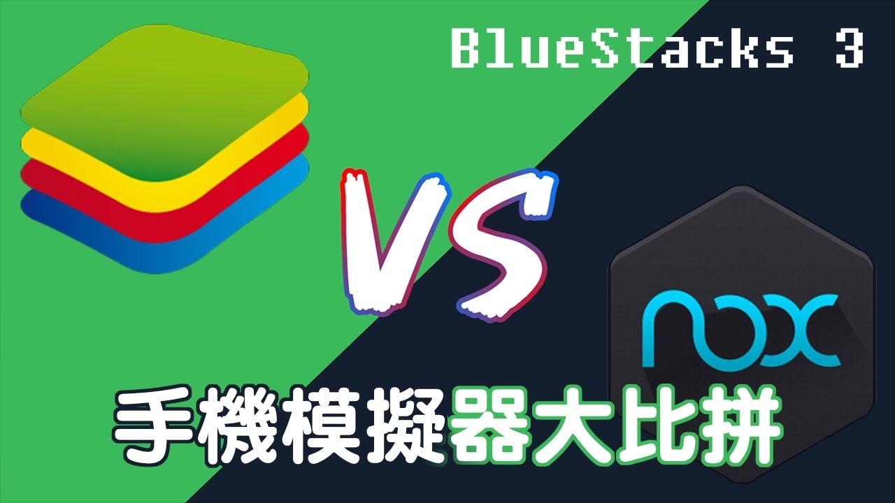 『BlueStack 3』電腦也可以玩手機遊戲?【比較篇】 - YouTube