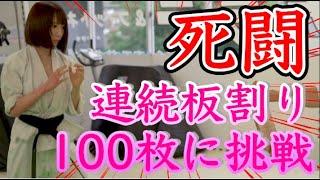 【本気の挑戦】清水あいり・連続板割り100枚