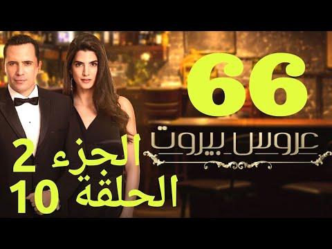 مسلسل عروس بيروت 10