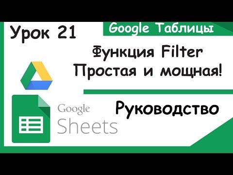 Вопрос: Как применить формулу ко всему столбцу в Google Таблицах на компьютере?
