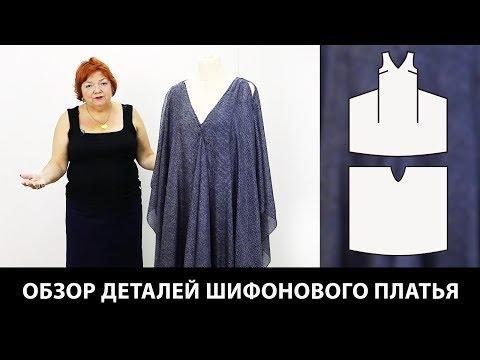 Моделирование асимметричного платья Виктории Порядок работы с платьем Сложные моменты Часть 5