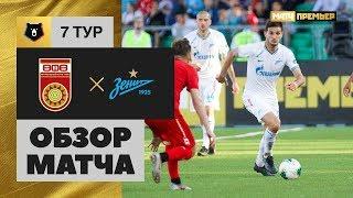 24.08.2019 Уфа - Зенит - 1:0. Обзор матча