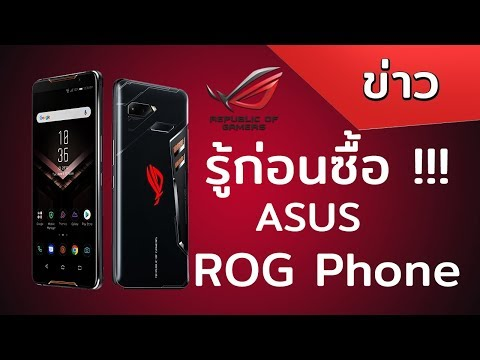 รู้ก่อนซื้อ ASUS ROG Phone มือถือเกมมิ่ง Android ที่แรงที่สุดในโลก