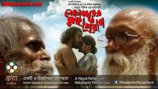 Bangla kobita, Nekabbor-er moha proyan ..by Shimul Mostafa