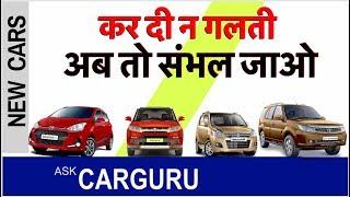 Top 3 Mistakes by New Car Owners, CARGURU ने डिटेल्स से बताई। Maruti हो या Hyundai, Tata हो या Honda