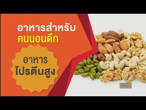 TNN LIFE NEWS : อาหารสำหรับคนนอนดึก